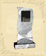 Памятники из натурального мрамора №M-002