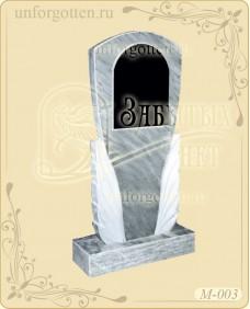 Памятники из натурального мрамора №M-003