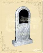Памятники из натурального мрамора №M-004
