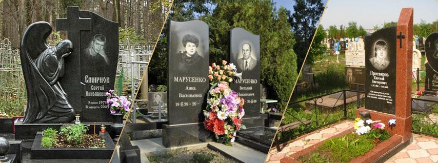Памятник на могилку Текстильщики вертикальные памятники Юхнов