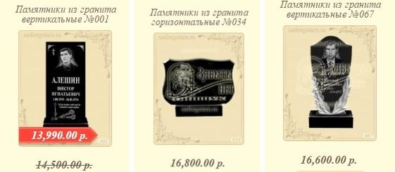 Памятники из гранита в г. Токарево Московской области