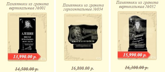 Памятники из гранита в Домодедово