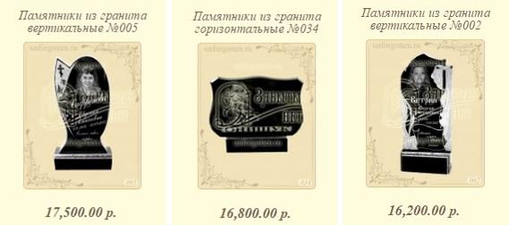 Памятники из гранита в г. Октябрьский Московской области.
