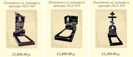 Памятники из литьевого мрамора в г. Видное Московской области