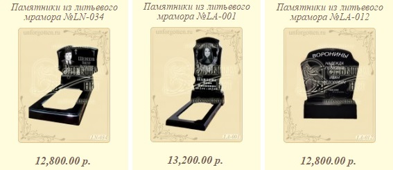 Вертикальные памятники Мамоново Лампадка из лезниковского гранита резная Томари